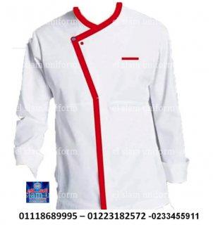 ملابس عمال المطاعم ( شركة السلام لليونيفورم 01223182572 )