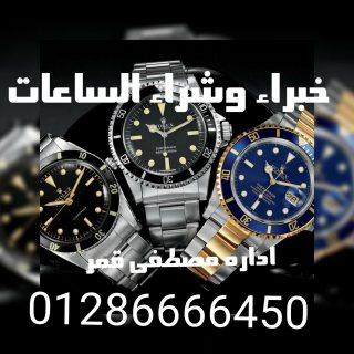 نشتري ارقي ماركات الساعات السويسريه الاورجينال باعلي الاسعار في مصر
