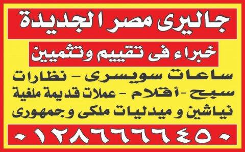 متخصصون شراء الاحجار الكريمه والسبح الاصليه باعلي الاسعار في مصر