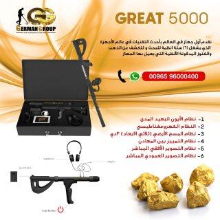 جريت 5000 احدث  اجهزة كشف الذهب والمعادن الثمينة فى مصر