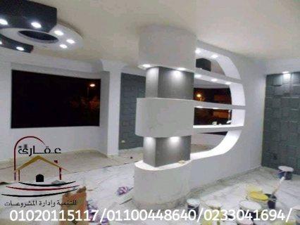 شركة ديكور وتشطيبات (عقارى  01020115117 – 01100448640 )