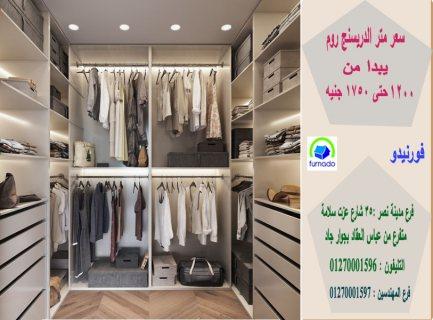 الدريسنج روم  /1200 جنيه  للمتر  01270001597