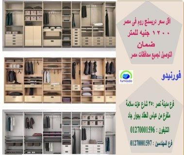 دريسنج ملابس/1200 جنيه  للمتر  01270001597