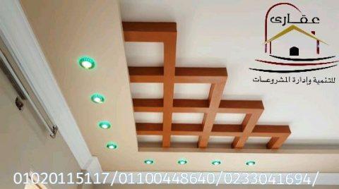 تشطيبات وديكورات منزلية (عقارى  01020115117 – 01100448640 )
