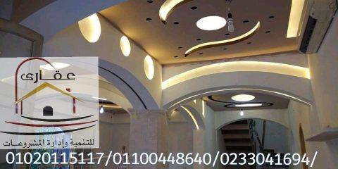ديكورات اسقف - شركات تشطيب ( عقارى 01020115117)