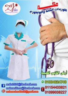 شركات تصنيع يونيفورم مستشفيات
