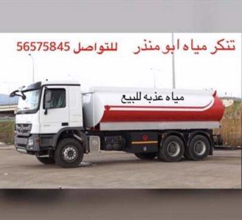 هاتف تنكر ماء الكويت 24 ساعه هاتف تنكر مياه عذبه بالكويت تنكر 56575845