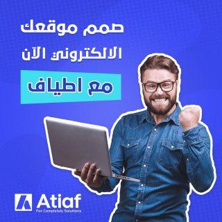 صمم موقعك الالكتروني الآن مع اطياف | Atiaf .