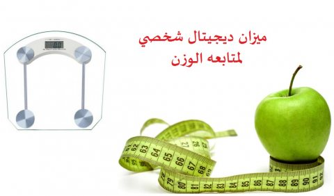 ميزان ديجيتال شخصي  زجاجي أنيق وعصري 01282064456