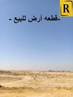 ارض للبيع على طريق الواحات مباشره بالقرب من  كمبوند المنتزه