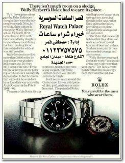 محلات شراء الساعات السويسريه الاورجينال بافضل الاسعار في مصر