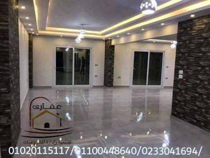 تكلفة تشطيب شقة - تشطيب وديكور شقق (عقارى 01020115117  )