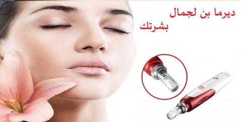 ديرما بن هو العلاج النهائي لحفر الوجه والندبات