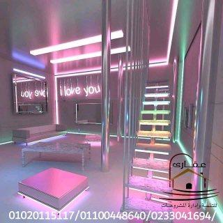 افضل شركة ديكور - شركة ديكور (عقارى  01020115117)