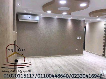 تشطيبات شقق - شركة تشطيبات (عقارى  01020115117)