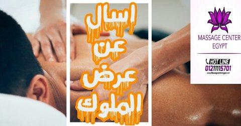 اسال عن عرض الملوگ من مساج مصر