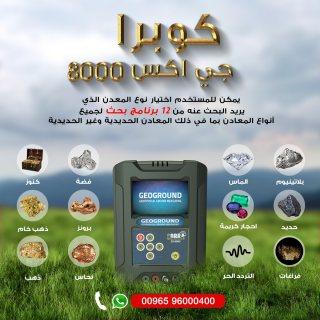 كوبرا جى اكس 8000 احدث اجهزة كشف الذهب فى مصر 2020
