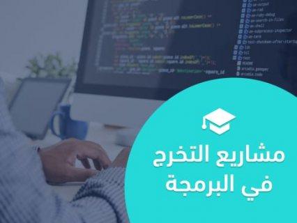 مشاريع تخرج علوم الحاسب في موقع انترنت وتطبيقات الهواتف ( اندويد وايفون )