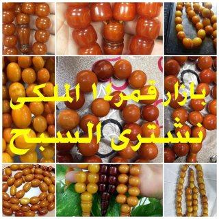 بيع وشراء السبح الاصليه والاحجار الكريمه القيمه بافضل الاسعار في مصر