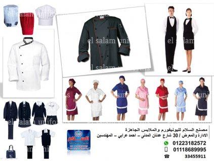محل بيع ملابس عمل ( شركة السلام لليونيفورم 01223182572 )