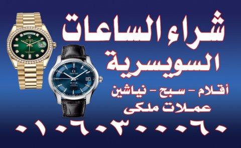 اماكن محلات شراء الساعات السويسري القيمه بافضل الاسعار في مصر