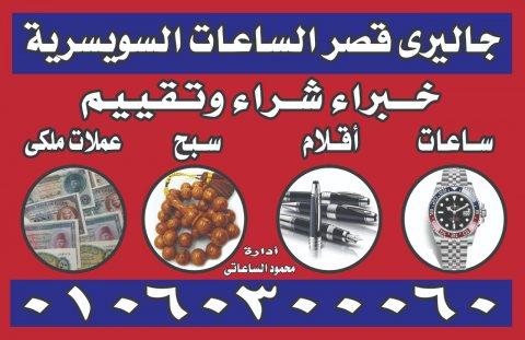 خبراء شراء السبح الكهرمان  والمستكه والاحجار الكريمه باعلي الاسعار في مصر