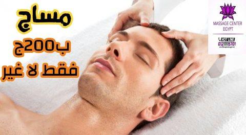 افضل سعر للمساج فی مصر