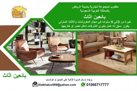 مطلوب بائعين آثاث  لمجموعة تجارية بمدينة الرياض بالسعودية