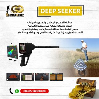 جهاز كشف الذهب والمعادن الثمينة فى مصر | جهاز ديب سيكر