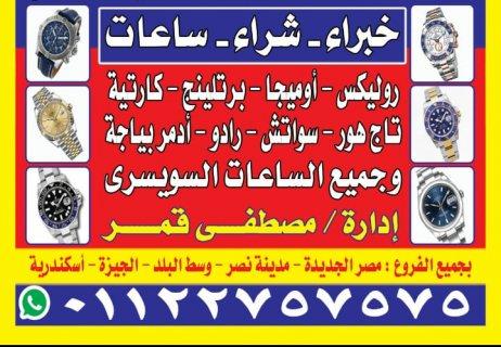 محلات شراء العملات الملغيه والتذكاريه والمليون عرقي بافضل سعر في مصر