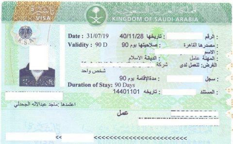 تاشيرات حرة للسعودية بارخص الاسعار