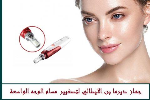 جهاز ديرما بن لنضارة البشرة وعلاج مشاكل ندبات الوجه