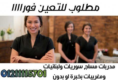 مطلوب للتعين فوراااا مدربات مساج سوريات ولبنانيات ومغربيات