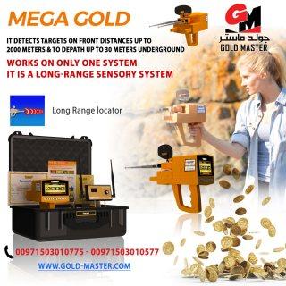 جهاز كشف الذهب فى مصر جهاز ميجا جولد 2020