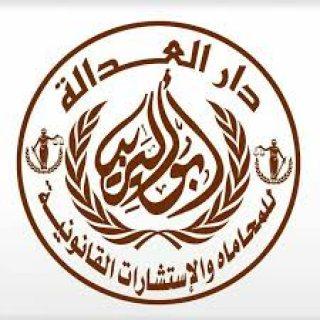محامي متخصص في الاستيلاء علي  المال العام(كريم ابو اليزيد)01125880000
