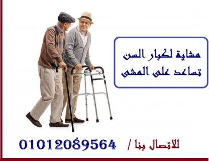 مشايه مستورده لكبار السن والعلاج الطبيعي