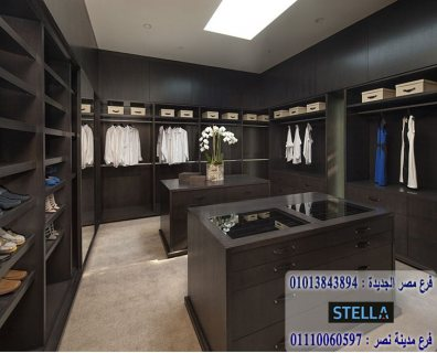 Dressing rooms egypt* سعر المتر  يبدا  من 1200 جنيه    01013843894