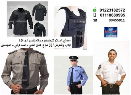 شركات تصنيع يونيفورم امن _شركة السلام لليونيفورم