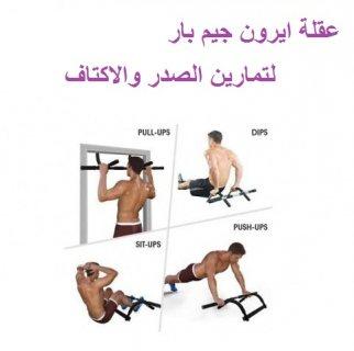 لتقوية الذراعين والصدر والأكتاف بسهوله احصل علي عقلة ايرون جيم بار