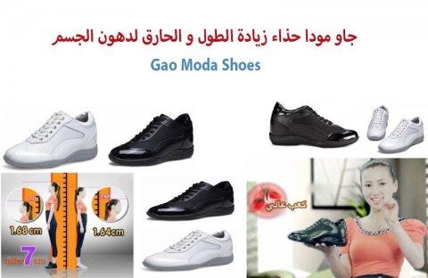 جاو مودا حذاء زيادة الطول والحارق لدهون الجسم