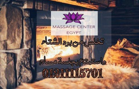 مساج القاهرة تخلص من برد الشتاء واستمتع بجلسة مساج