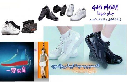حذاء الرشاقة والتخسيس جاو مودا