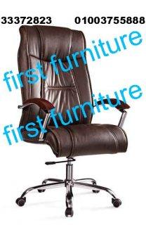 كرسي هيدروليك متحرك - كرسي ثابت - طاقم انتريه -كنبه انتظار -من فرست فرنتشر