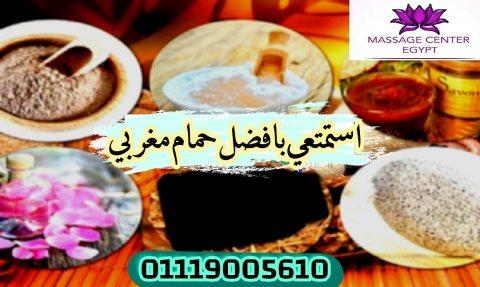 افضل العروض علی الحمام المغربی
