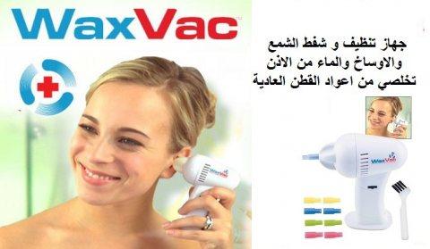 وداعا لتنظيف الأذن بعيدان القطن مع جهاز تنظيف الاذن 01282064456