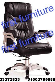 كرسي مدير