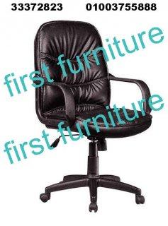 كرسي موظف