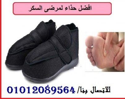 حذاء مرض السكر للحالات المتقدمه وكبار السن