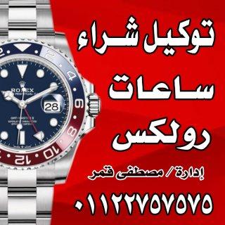 نشتري ارقي ماركات الساعات السويسري الرولكس/اوميجا/ر/شوبارد/بافضل الاسعار في مصر