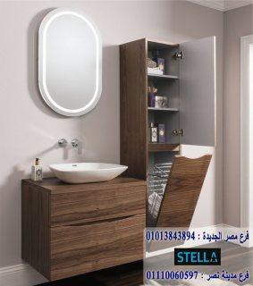 وحدات حمامات مودرن * شركة ستيلا ،  تبدا  من 2250 جنيه   01110060597